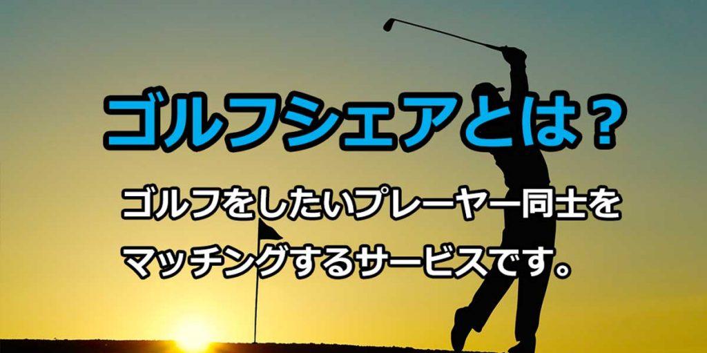 ゴルフシェアとはゴルフをしたいプレーヤー同士をマッチングするサービスです