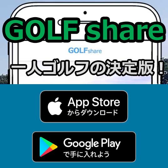 一人ゴルフの決定版!