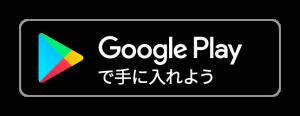 GooglePlayで手に入れよう