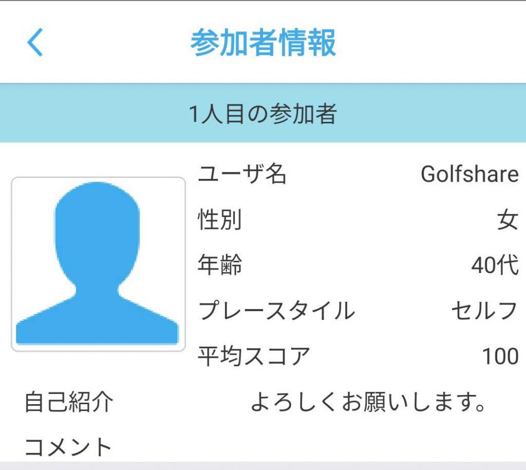 ゴルフシェア参加者一覧
