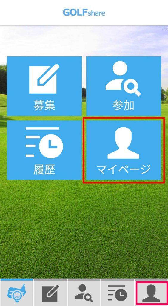 ゴルフシェアトップ画面マイページ